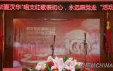 """沐鸣2手机客户端_华夏汉华开展庆祝建党100周年""""唱支红歌表初心 永远跟党走""""活动"""