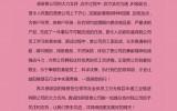 沐鸣2手机客户端_益阳橡机:一封来自客户的特别感谢信