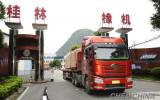 沐鸣2线路5检测_桂林橡机7000万元海外订单发货
