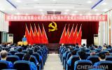 桂林橡机隆重召开庆祝中国共产党成立100周年暨表彰大会