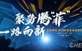 克劳斯玛菲发布全球首台中文品牌产品