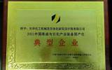沐鸣2正规的吗_天华院获授2021年度炼油与石化产业装备国产化典型企业