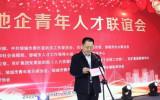 集团公司举办地沐鸣22企青年人才联谊会