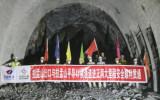 沐鸣2测速娱乐中老铁路拉孟山出口与平导4号横通道大里程顺利贯通