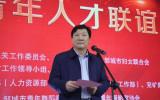 集团公司举办地企青沐鸣22年人才联谊会
